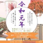 令和元年記念イベント開催